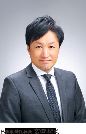 代表取締役社長 宮田 紀之