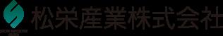 松栄産業株式会社